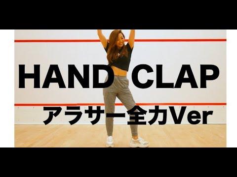 ハンド クラップ ダンス youtube 【HANDCLAP(ハンドクラップ)】10kg痩せるダンスダイエット♪初心者向け...