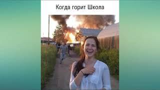 Смешные Приколы Про Школу! Когда горит школа! На фото я смеюсь!