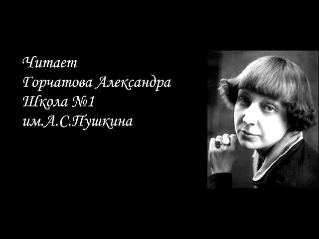 Изображение предпросмотра прочтения – №1Школа читает произведение «Встреча с Пушкиным» М.И.Цветаевой