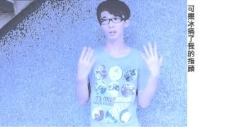 MV翻拍,蔡旻佑-你看不到的天空