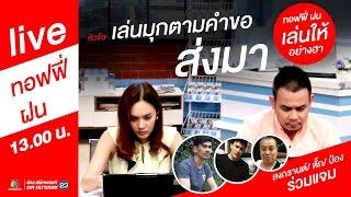 live สด ตลก 6 ฉาก สงกรานต ต ก ป อง ร วมแจมอย างฮา