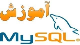 MySQL آموزش