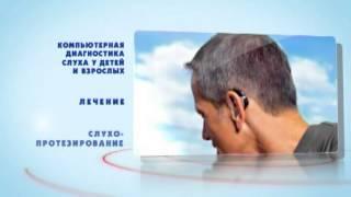 Центр компьютерной диагностики и реабилитации слуха