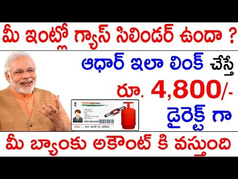 How To Get LPG Subsidy | Link Gas Connection With Aadhar | Latest Rules In India
