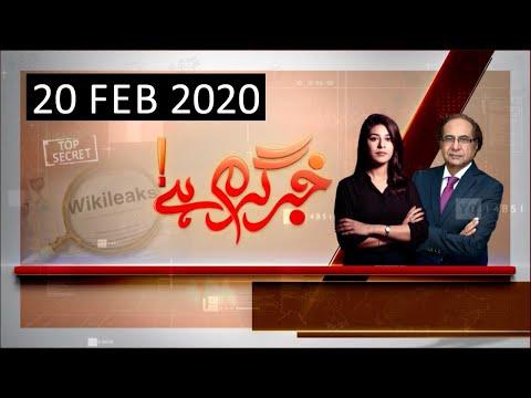 Khabar Garam Hai - Thursday 20th February 2020