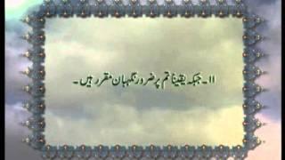 Surah Al-Infitar (Chapter 82) with Urdu translation, Tilawat Holy Quran, Islam Ahmadiyya