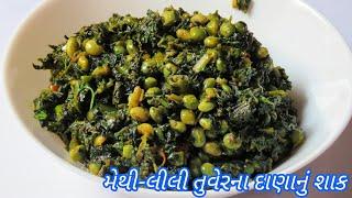 ખુબ જ સહેલાઇથી બનાવો મેથી - લીલી તુવેર ના દાણાનું શાક | Gujarati Methi - Lili Tuvar Nu Shaak