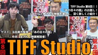 東京国際映画祭オリジナル映画情報配信番組 TIFF Studioの第8回! 平成...