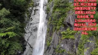 日本の美しい風景コレクション(29)南精進ケ滝
