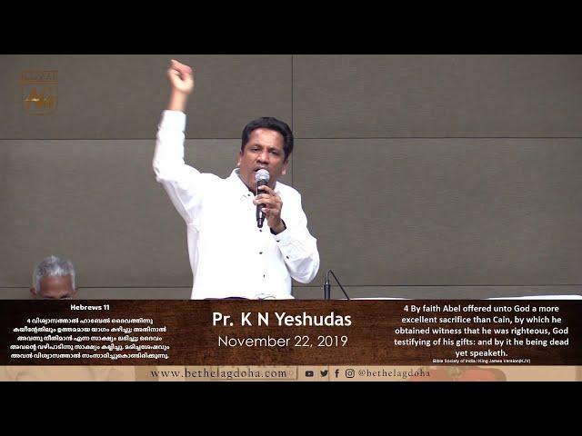 Pr K N Yeshudas | Malayalam Sermon | 22 November 2019