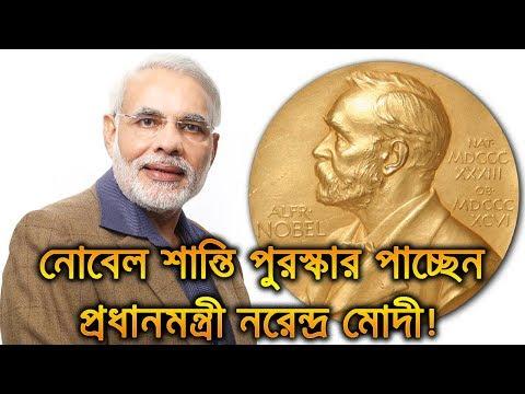 নোবেল শান্তি পুরস্কারের জন্য মনোনীত হলেন প্রধানমন্ত্রী নরেন্দ্র মোদী || Narendra Modi