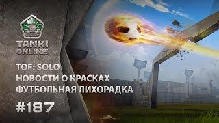 ТАНКИ ОНЛАЙН Видеоблог №187