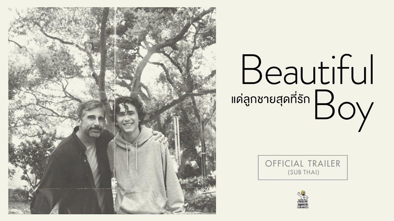 Photo of สตีฟ คาเรล ภาพยนตร์และรายการโทรทัศน์ – [Official Trailer ซับไทย] Beautiful Boy แด่ลูกชายสุดที่รัก