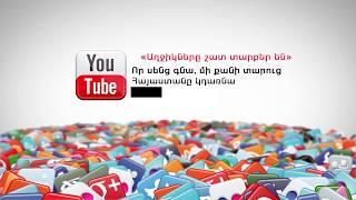 FAN ATTACK  Վարդան Սարգսյան VS երկրպագուներ