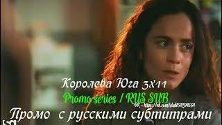 Королева Юга 3 сезон 11 серия - Промо с русскими субтитрами // Queen of the South 3x11 Promo