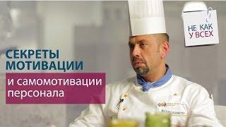 Михаил Кузнецов, бренд-шеф ресторанного комплекса ЦМТ. Приемы мотивации и самомотивации персонала.