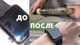 полировка стекла Apple Watch (УБИРАЕМ ЦАРАПИНЫ)