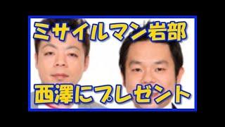 チャンネル登録はこちら→ダイアン西澤がミサイルマン岩部からのプレゼン...