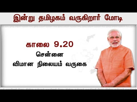 India's mega Defence Expo: PM Modi to visit Tamilnadu Today | #defenceExpo #Defexpo