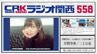 岸野里香 りかにゃん NMB48.