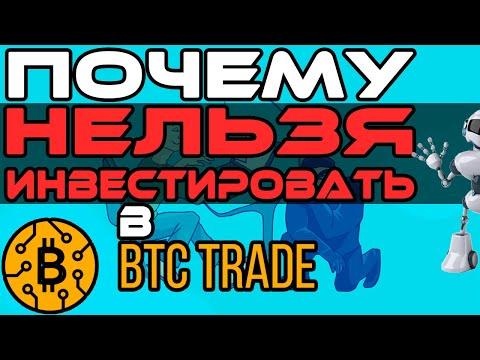 BTC TRADE мошенники? Или реальный торговый робот?