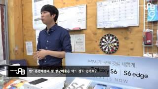 [인터뷰잡]성신여대 핸드폰매장 인터뷰