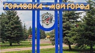 Украинские силовики обстреляли Горловку из танков