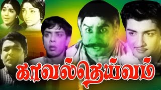 Kaval Deivam | Full Tamil Movie | Sivaji Ganesan