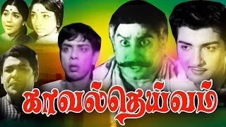 Kaval Deivam | Full Tamil Movie | Sivaji Ganesan