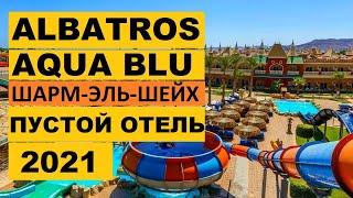 2021 Пустой отель Альбатрос Аква Блу Шарм Aqua Blu Sharm El Sheikh Families and couples only