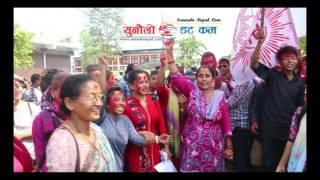 भरतपुरमा एमाले  जितको खुसी ll Bijaya julus bharatpur word no 29