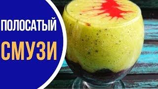 Как приготовить полосатый смузи с бананом и киви