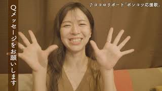mvココロ日記 「#2ポンコツ応援歌」キャストコメント動画 キャスト 児島...