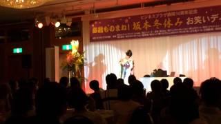 2015/8/10月、ビジネスプラザ静岡 10周年 必殺 ものまね! 坂本冬休み ...