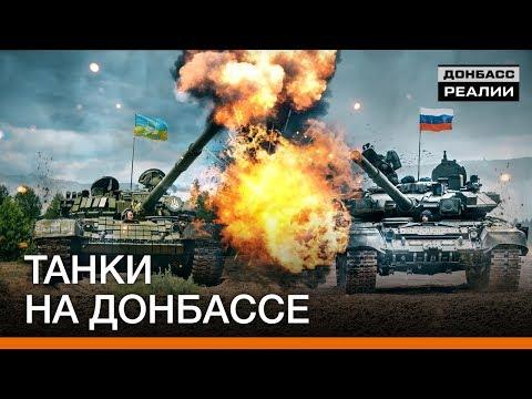 Украинские танки лучше