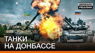 Украинские танки лучше российских? | Донбасc Реалии