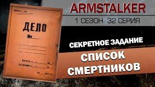 ArmStalker RP 1 Сезон 32 Серия.Список смертников