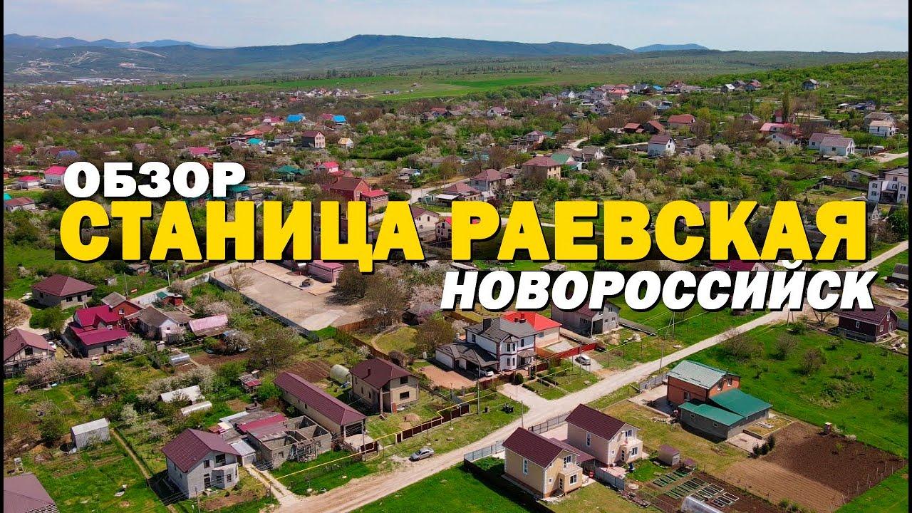 Показываем вам ещё одно хорошее место для переезда на юг - станица Раевская, Новороссийск   Обзор