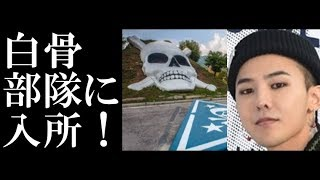 BIGBANGのG-DRAGON、2月27日白骨部隊に入所…チュウォン&チ・チャンウクと同じ所属に thumbnail