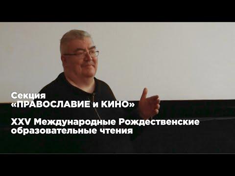 Обсуждение документальных фильмов «Геронда», «Тамбовская Вандея» и «Террор в кино и наяву»