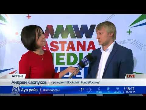 Инвестиции в криптовалюту обсудили на Astana Digital Forum