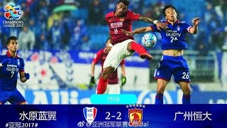 Suwon Samsung 2:2 Guangzhou Evergrande 暴力鸟憾失绝杀 疲惫恒大苦走水原城 ACL2017