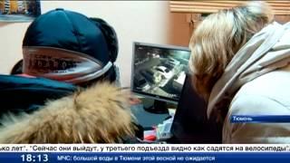 Камеры видеонаблюдения должны появиться во всех дворах Тюмени(, 2015-03-10T15:34:58.000Z)