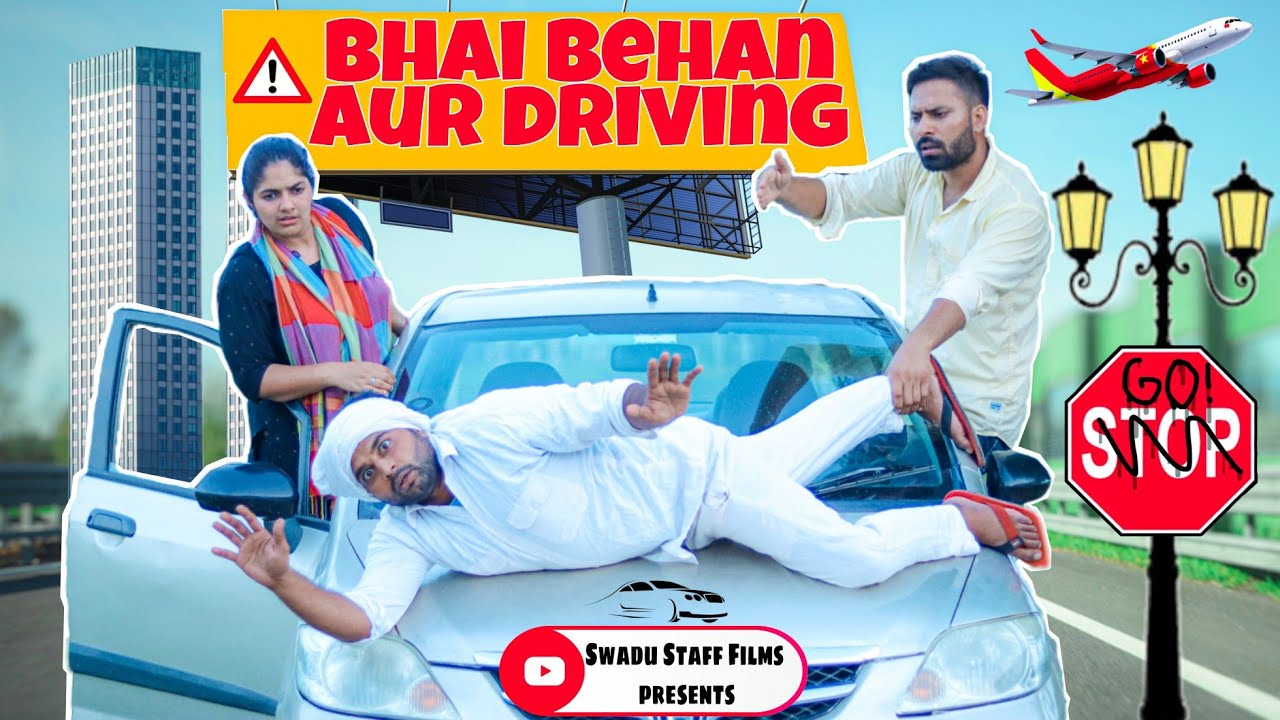 भाई बहन और Driving || Haryanvi Comedy Haryanvi || Swadu Staff FIlms