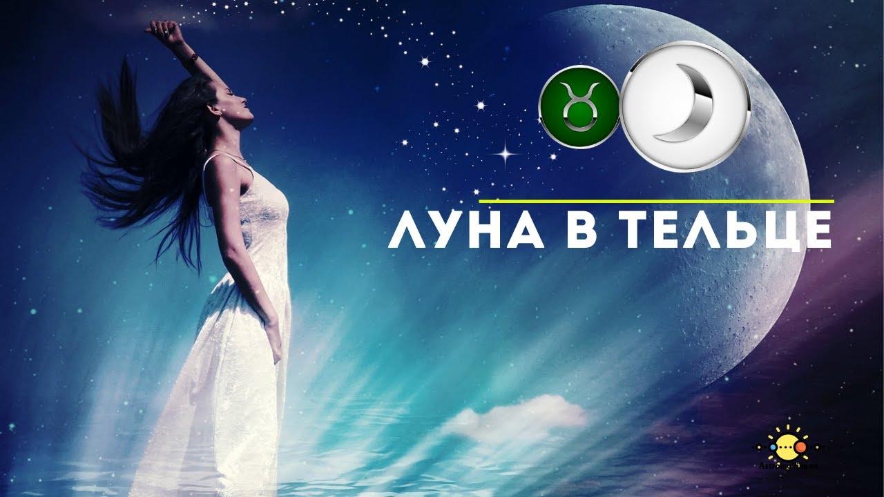 Луна в Тельце ♉ Лунный Телец – эмоции, здоровье, отношения, дом и карьера 🔮 астролог AstrologVika.