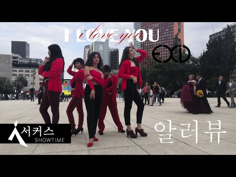 [KPOP IN PUBLIC MEXICO] EXID | 알러뷰 (I LOVE YOU) | Dance Cover By CIRCUS