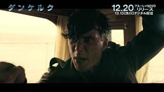 BD/DVD/デジタル【トレーラー】『ダンケルク』12.20リリース / 12.13デジタル先行配信 thumbnail