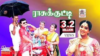 Rasukutti Bhagyaraj super hit tamil  Full Movie | ராசுக்குட்டி