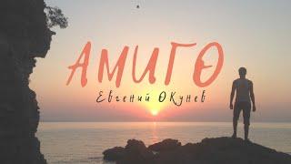 Смотреть клип Евгений Окунев - Амиго