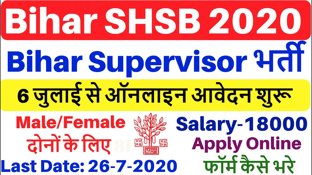 Bihar SHSB Recruitment 2020 | Bihar Supervisor Bharti 2020 | SHSB Various Posts Online Form 2020